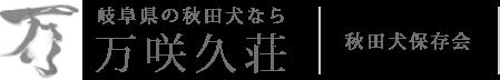 岐阜県の秋田犬なら万咲久荘へ
